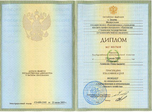 13750393282961 Купить диплом механика в Самаре