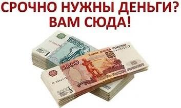 Окажу за 30 мин. квалифицированную помощь в получении экспресс-займа в г.Москва