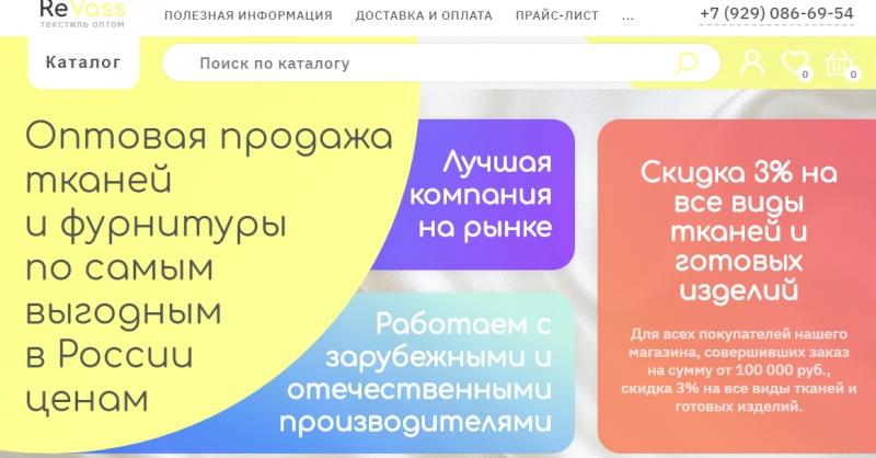 Оптовая продажа тканей от производителей г. Иваново по РФ