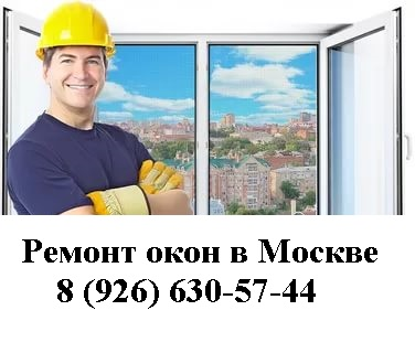 Ремонт и регулировка окон в Москве
